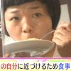 無理をしない必勝ダイエット3ステップ!(メンタリストDaiGo(ダイゴ)が伝授)