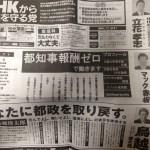 帰ったら、東京都知事選挙の「選挙公報」が入ってた
