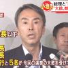 自民都連が総辞職!都議会のドン内田幹事長も辞職