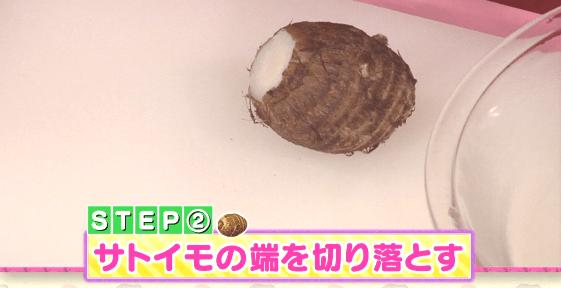 里芋の皮のむき方2