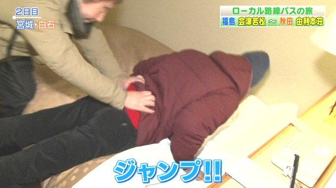 太川さんが蛭子さんののベットにダイブ