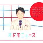NHK「オドモTV」の歌がずっと耳から離れない