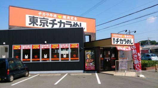 東京チカラめし茨木豊原町店