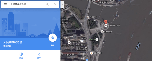 The Chinese version of Google Maps shows the monument in the correct location on both the imagery and the street map when a user searches for its GCJ-02 coordinates. Credit: Google Inc.