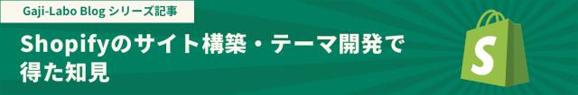 Shopifyのサイト構築・テーマ開発で得た知見