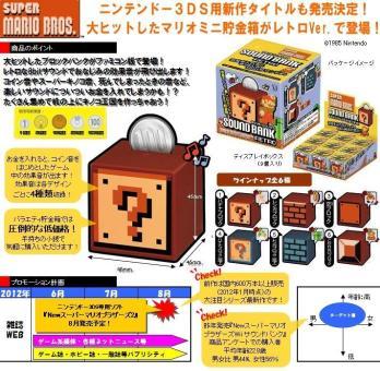 Tirelire Super Mario Sound Bank Retro