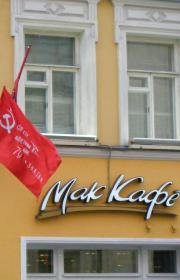 A red banner outside the Mac Cafe, Moscow