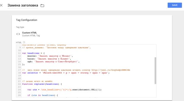 Скрипт для подмены контента на сайте по UTM-меткам