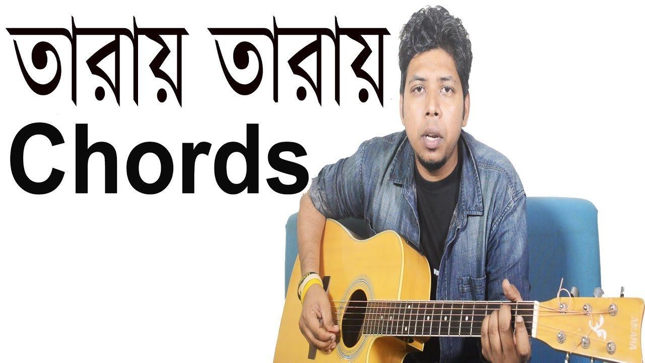 Taray Taray Rotiye Debo James Chords L Bangla Songs Guitar Tutorial