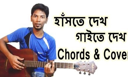 Haste dekho gaite dekho CHORDS & COVER l Bangla Guitar Tutorial  / Lessons