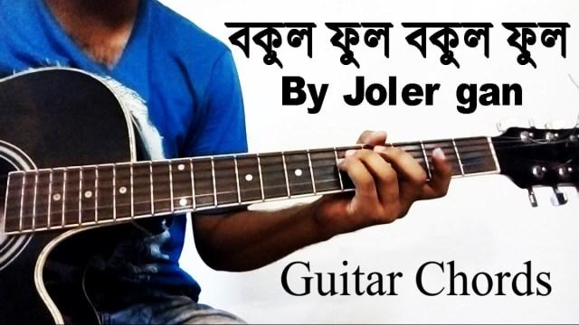 Bokul Ful By Joler Gan Guitar Chords Tutorial | The Glog