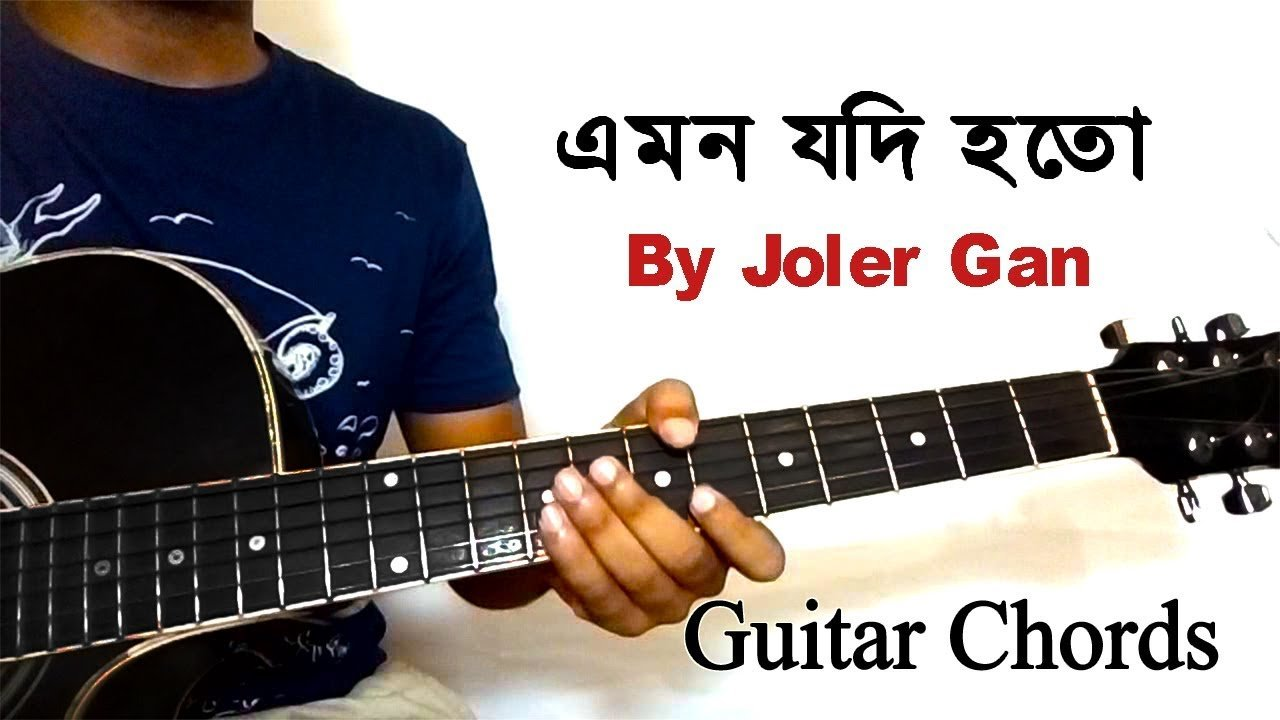 Emon Jodi Hoto By Joler Gan Guitar Chords The Glog