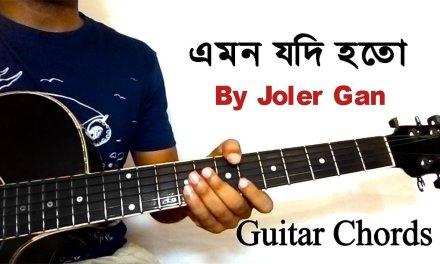 Emon Jodi Hoto By Joler Gan Guitar Chords