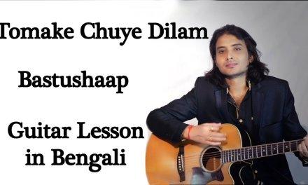 Tomake Chuye Dilam | Bastushaap | Guitar lesson (chords) in Bengali