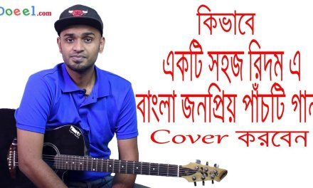 Play Five Songs Only One Rhythm Guitar Lesson Bangla – Doeel