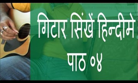 Beginner's Guitar Lesson in hindi | 04 | How to Change between two Chords I