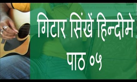 Beginner's Guitar Lesson in hindi |  05 | How to Change between two Chords II