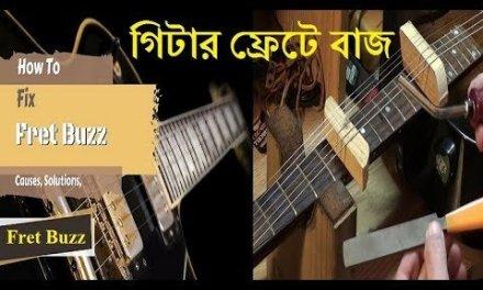 গিটারের এলাইনমেন্ট   গিটার ফ্রেটে বাজ   ফ্রেটবোর্ড বেকে গেলে কি করবেন   How to fix Guitar fret buzz