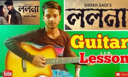 LOLONA   Shiekh Sadi Sahriar Rafat  -Easy Guitar Chords/Lessons/Tutorial/Guitar Cover..By-Merajul
