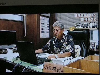 110507父島・小笠原世界遺産登録有力を報じるニュース