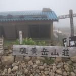 硫黄岳山荘で初めてのお泊り~八ヶ岳・硫黄岳(1)