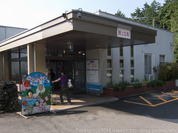 140531富士山、御殿場市温泉会館