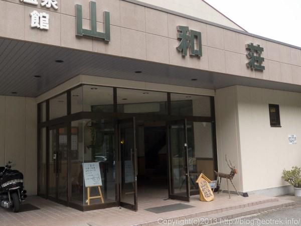 20130813桃の木温泉山和荘