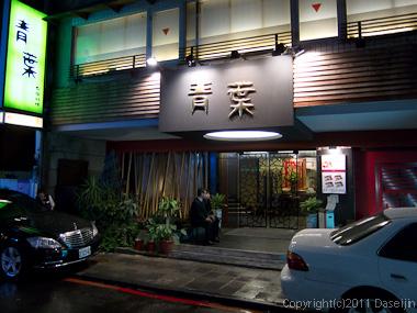 120309台北・青葉