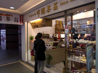 120313台北・峰圃茶荘