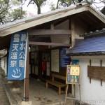 北投温泉散歩、そして帰国~台湾の旅(10)