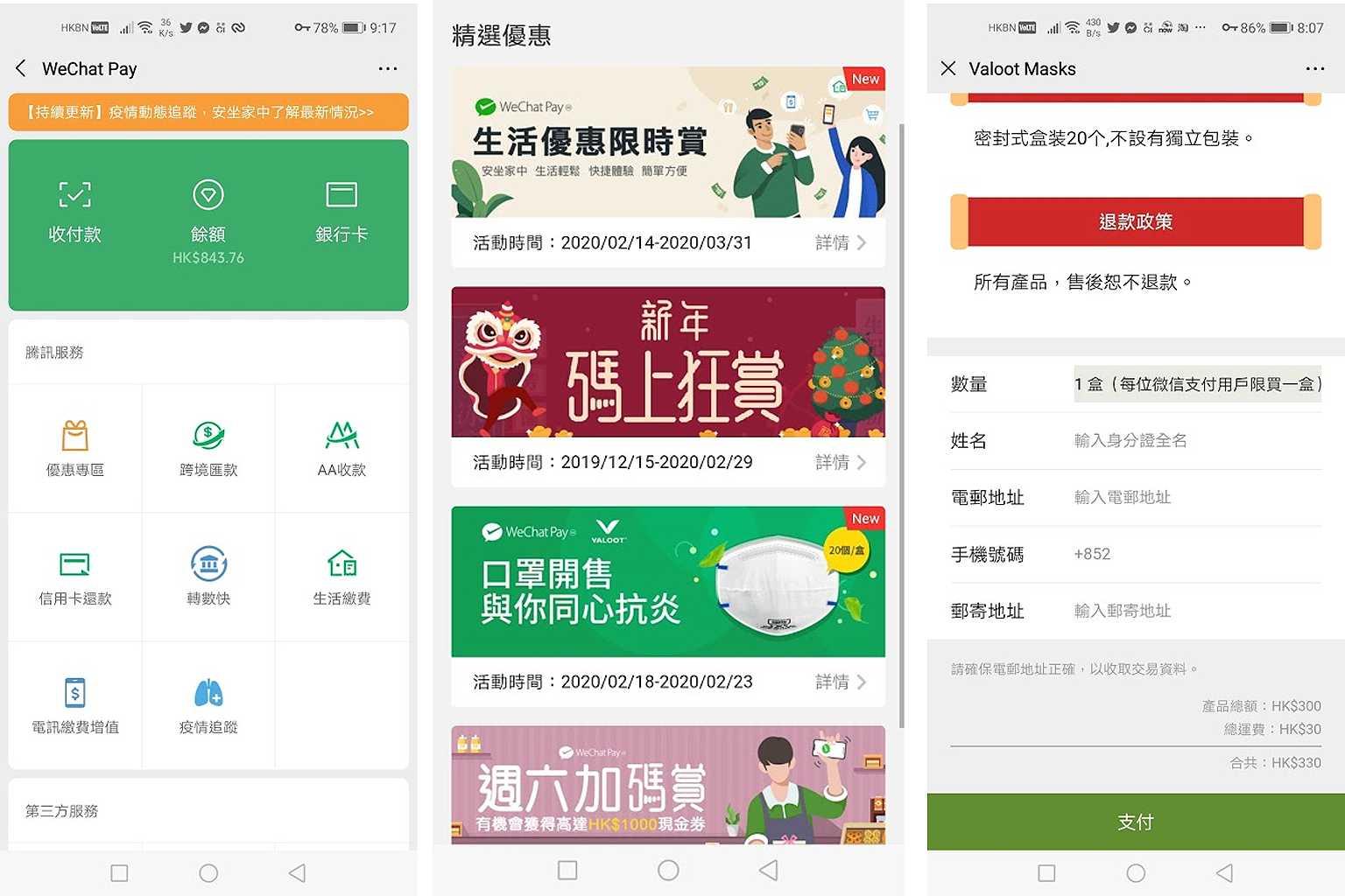 WeChat Pay HK x Valoot:口罩開售 – GetJetso 香港著數優惠網