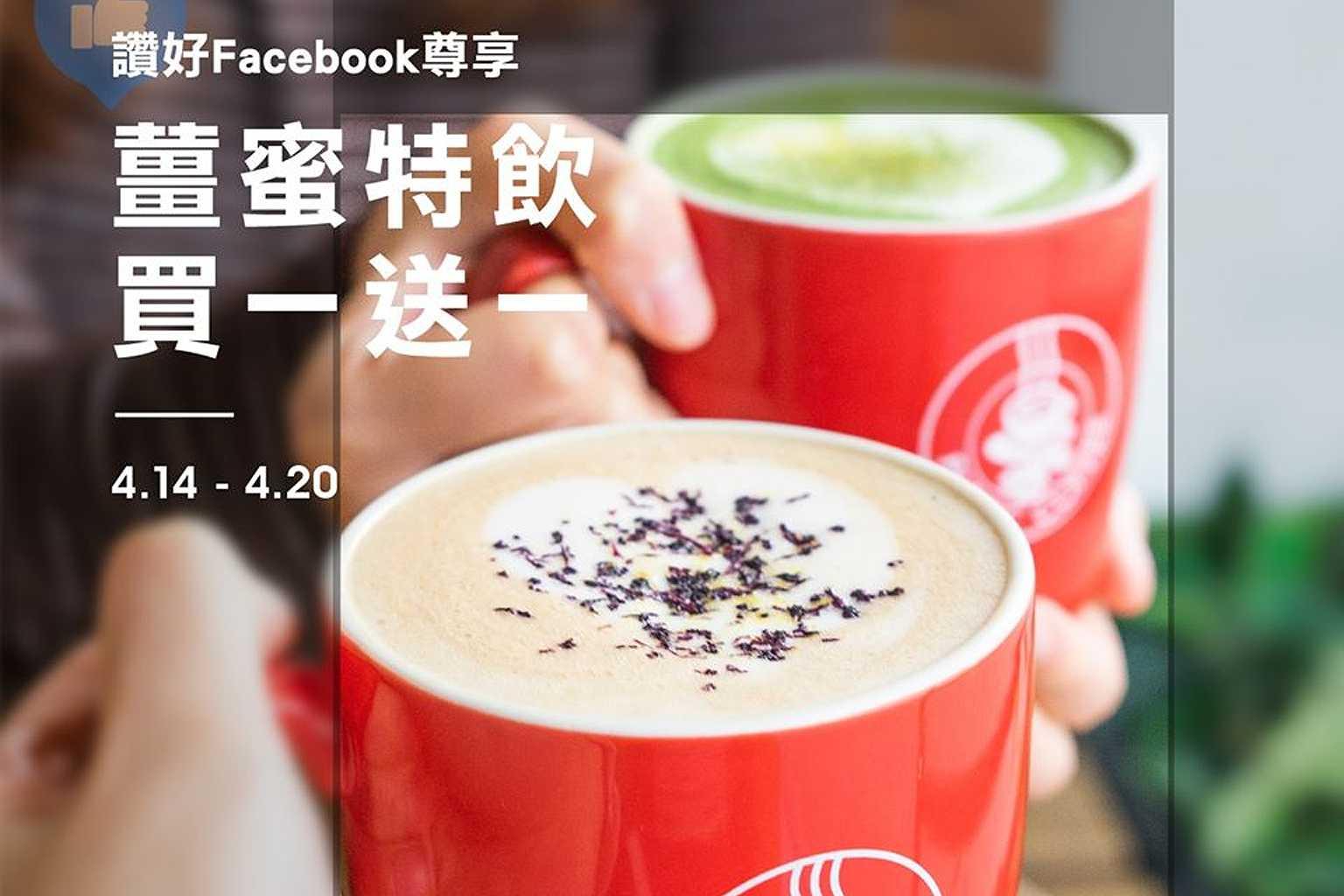 Pacific Coffee 春日暖心養生系列特飲「買一送一」(優惠至 2020 年 4 月 20 日) – GetJetso 香港著數優惠網