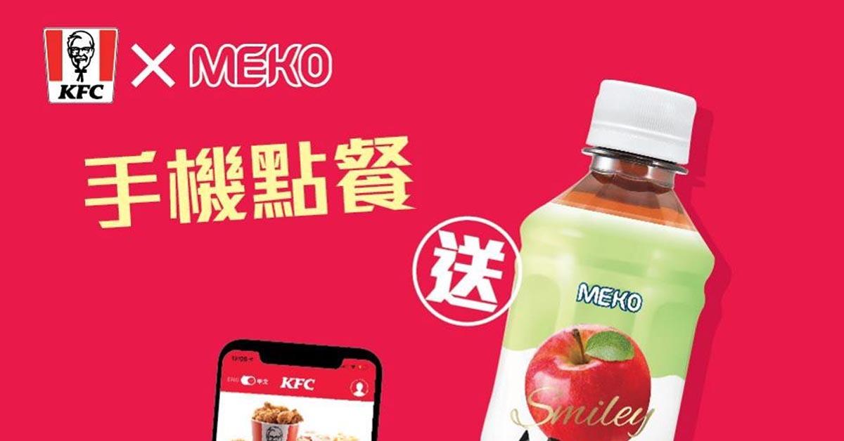 KFC 手機點餐送 MEKO 蘋果紅茶及最多立減 $6(優惠至 2020 年 5 月 28 日) – GetJetso 香港著數優惠網