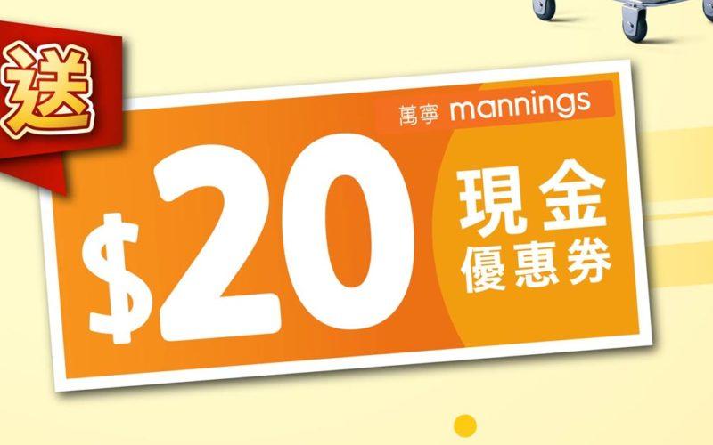 惠康 買滿 $100 即送萬寧 Mannings $20 現金優惠券(優惠至 2020 年 5 月 21 日) – GetJetso 香港著數優惠網