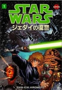 Star-Wars-Return-of-the-Jedi-manga-207x300 Star Wars: Visions and the Manga Legacy