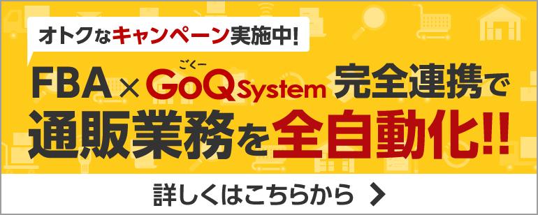FBA×GoQSystemにより通販業務は完全自動化へ