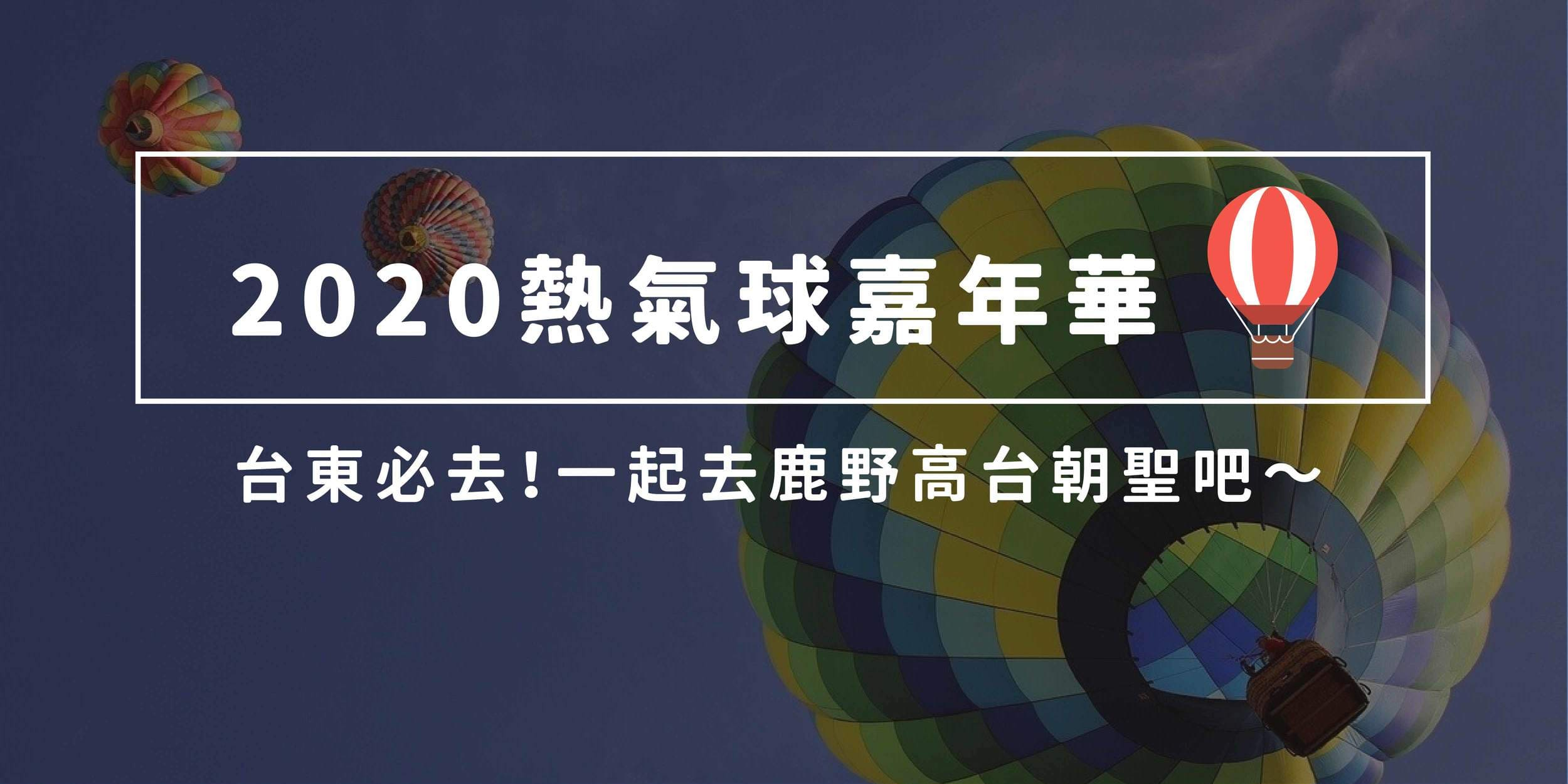 taitung-hot-air-balloon-cover