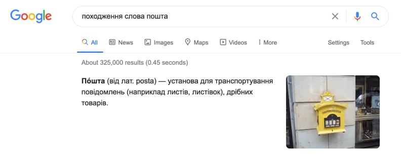 Правильний запит у Google аби дізнатися про етимологію слова