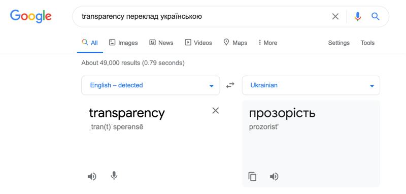 Спробуйте такий запит для швидкого пошуку перекладу незнайомого слова