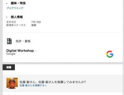 デジタルワークショップ google linked in