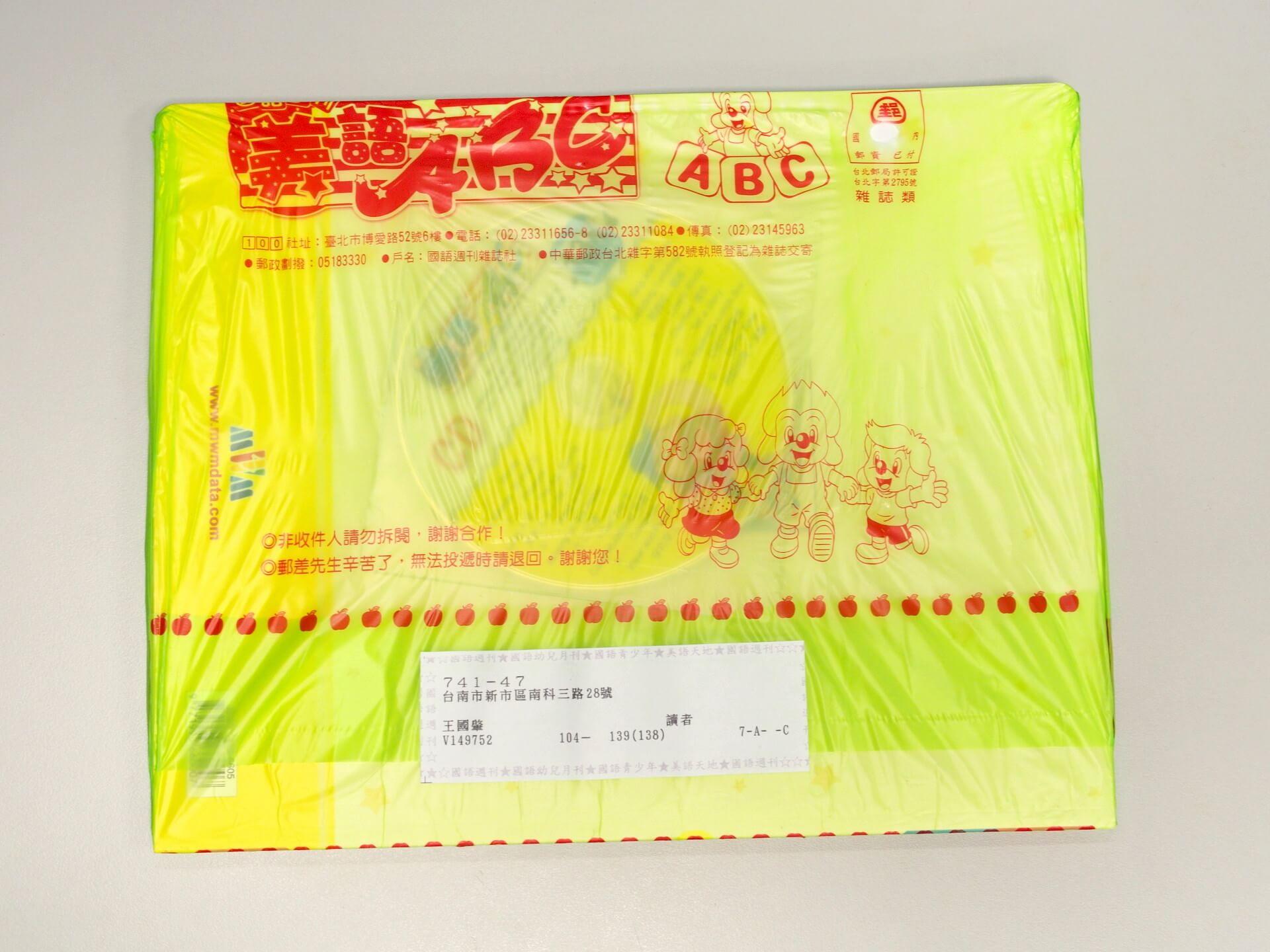 可用音筆點擊的國語幼兒月刊、國語週刊、美語 ABC - G. T. Wang