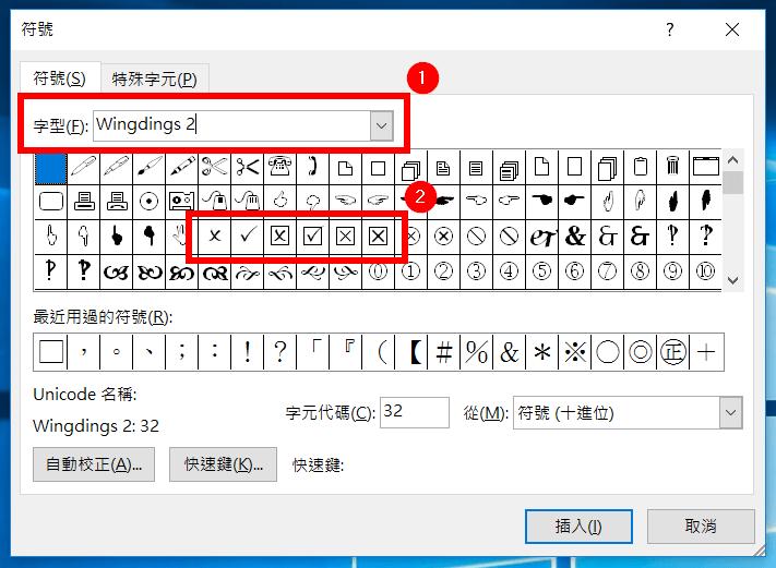 Word 輸入打勾、打叉與方格符號。插入問卷調查用的方框選項圖案 - G. T. Wang