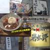 2016年『極上浜カレー』はまさに極上だった (田村岩太郎商店) 9月5日浜カレー提供開始!