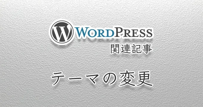 WordPressテーマの変更方法:DynamicNews ProからSimplicityに変更した理由