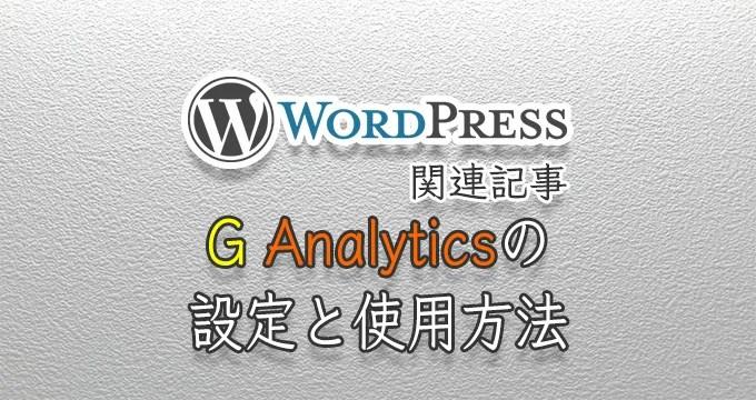 WordPress関連記事 G Analyticsの使い方
