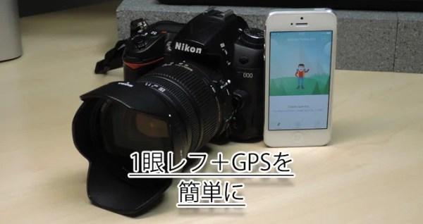 一眼レフなどで撮影した写真に撮影場所を簡単に付ける方法