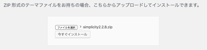 wp_theme_simplicity_install.png