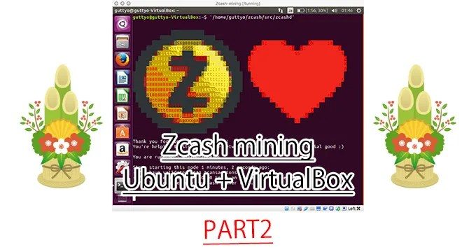 UbuntuでZcashマイニングPart2
