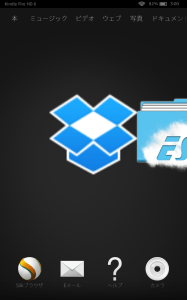 Dropbox icon at home