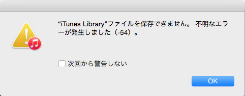 ITUNES LIBRARY FILE CANNOT BE SAVED